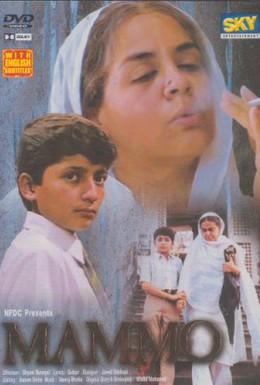 Постер фильма Маммо (1994)