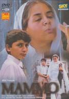 Маммо (1994)
