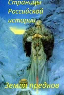 Постер фильма Страницы Российской истории. Земля предков (1994)