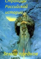 Страницы Российской истории. Земля предков (1994)