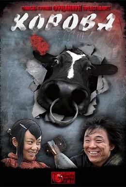 Постер фильма Корова (2009)