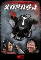 Корова (2009)