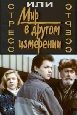 Постер фильма Стресс (1993)