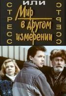Стресс (1993)