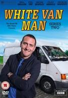 Белый фургон (2011)
