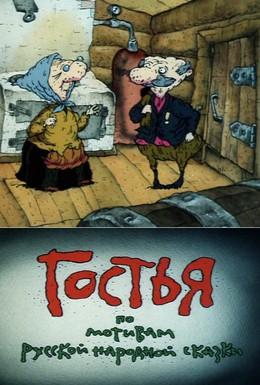 Постер фильма Гостья (1991)