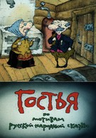 Гостья (1991)