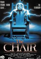 Электрический стул (1988)