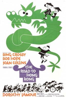 Постер фильма Дорога в Гонконг (1962)