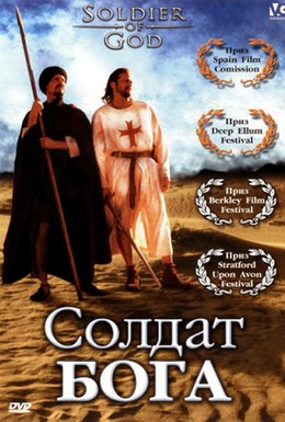 Постер фильма Солдат Бога (2005)