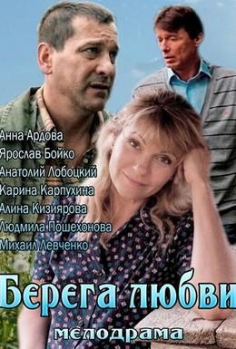 Постер фильма Берега любви (2013)