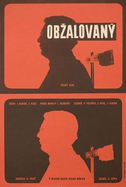 Постер фильма Обвиняемый (1964)