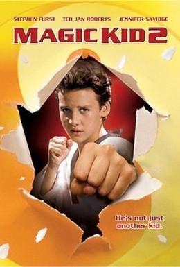 Постер фильма Волшебный ребенок 2 (1994)