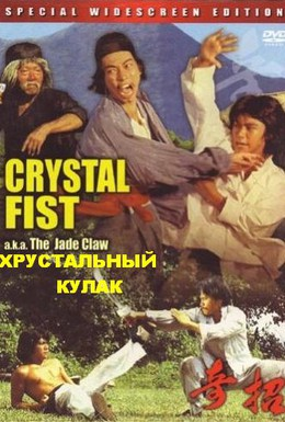 Постер фильма Хрустальный кулак (1979)