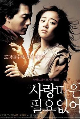 Постер фильма Мне не нужна любовь (2006)