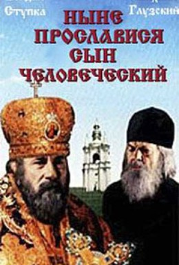 Постер фильма Ныне прославится сын человеческий (1990)