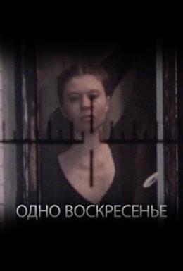 Постер фильма Одно воскресенье (1988)