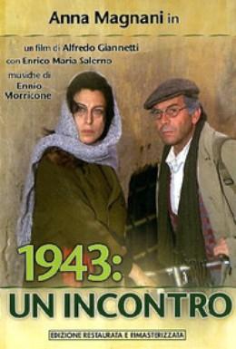 Постер фильма Туда-сюда (1969)