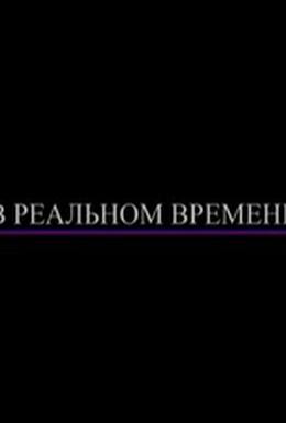 Постер фильма В реальном времени (2002)