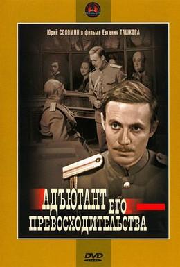 Постер фильма Адъютант его превосходительства (1969)