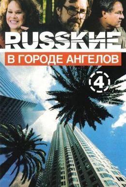 Постер фильма Русские в городе ангелов (2002)