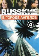 Русские в городе ангелов (2002)