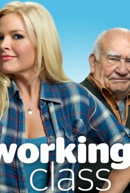 Постер фильма Рабочий класс (2011)