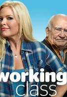 Рабочий класс (2011)