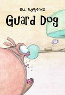 Собака – охранник (2004)