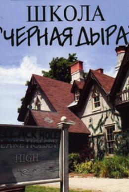 Постер фильма Школа 'Черная дыра' (2002)