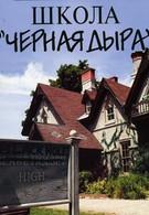 Школа Черная дыра (2002)