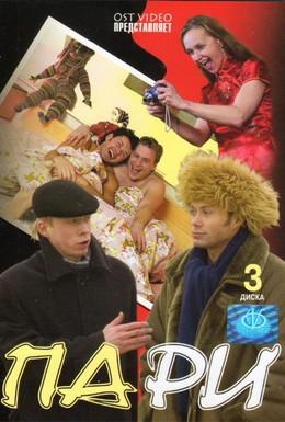 Постер фильма Пари (2005)
