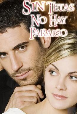 Постер фильма Без бюста нет рая (2008)