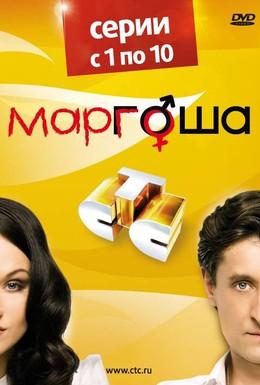 Постер фильма Маргоша (2009)