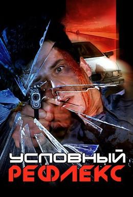 Постер фильма Условный рефлекс (2001)
