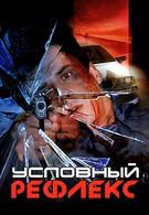 Условный рефлекс (2001)