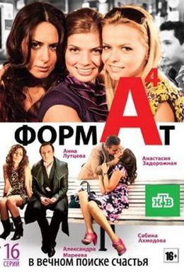 Постер фильма Формат А4 (2011)