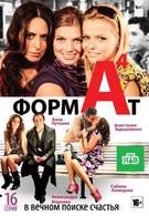 Формат А4 (2011)