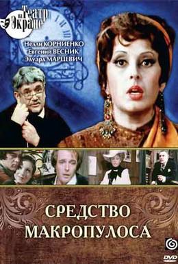 Постер фильма Средство Макропулоса (1978)