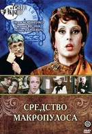 Средство Макропулоса (1978)