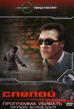 Постер фильма Слепой 3: Программа убивать (2008)