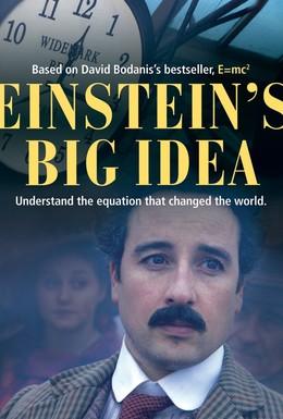 Постер фильма Великая идея Эйнштейна (2005)