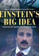 Великая идея Эйнштейна (2005)