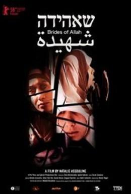 Постер фильма Невесты Аллаха (2008)