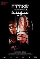 Невесты Аллаха (2008)