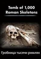 Гробница тысячи римлян (2009)