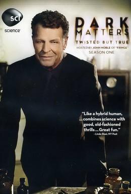 Постер фильма Тёмные материи (2011)