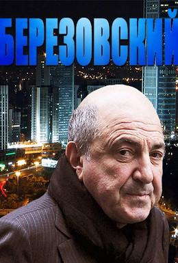Постер фильма Березовский (2012)