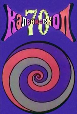 Постер фильма Калейдоскоп-70. Дедка и репка (1970)