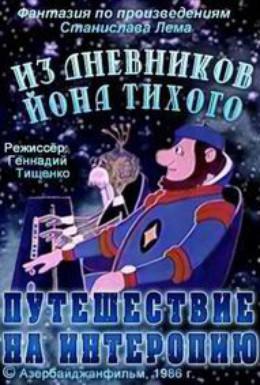 Постер фильма Из дневников Йона Тихого. Путешествие на Интеропию (1985)